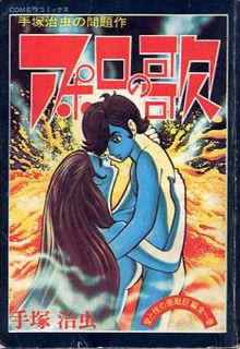 Apollo's_Song_cover.jpg