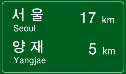 Road_Sign_Distance_Info_South_Korea.jpg